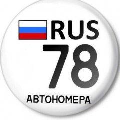 AutoNomera_SPB